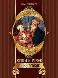 Ирина Бурова -Хадисы о пророке Мухаммеде