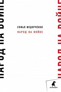 Софья Федорченко -Народ на войне