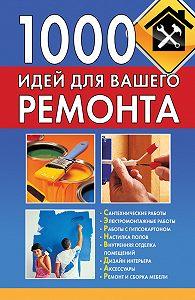 Тамара Руцкая -1000 идей для вашего ремонта