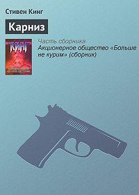 Стивен Кинг -Карниз