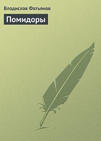 Владислав Фатьянов -Помидоры