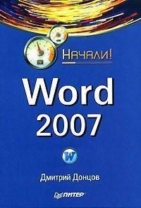 Дмитрий Донцов - Word 2007. Начали!