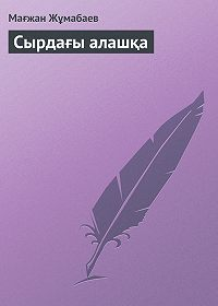 Мағжан Жұмабаев -Сырдағы алашқа
