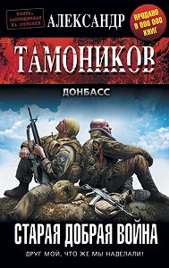 Александр Тамоников -Старая добрая война