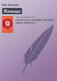 Кир Булычев -Жильцы