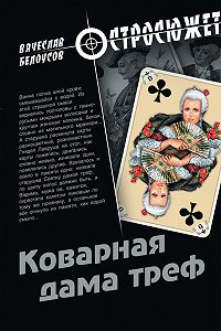 Вячеслав Белоусов - Коварная дама треф