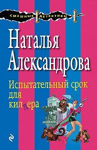 Наталья Александрова -Испытательный срок для киллера