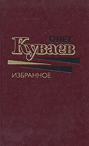 Олег Михайлович Куваев -Чуть-чуть невеселый рассказ