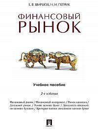Надежда Петрик, Евгений Ширшов - Финансовый рынок. 2-е издание. Учебное пособие