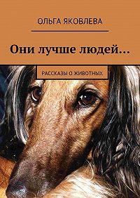 Ольга Яковлева - Они лучше людей… Рассказы оживотных