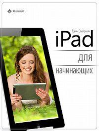 Джон Стивенсон -iPad для начинающих