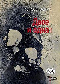 Григорий Марк -Двое и одна
