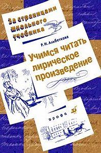 Роза Ивановна Альбеткова -Учимся читать лирическое произведение
