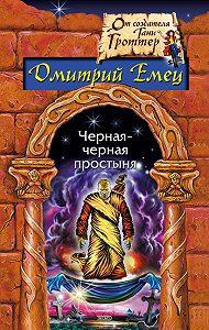 Дмитрий Емец -Черная-черная простыня (сборник)