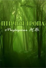 Наталья Медведская -Птичья тропа
