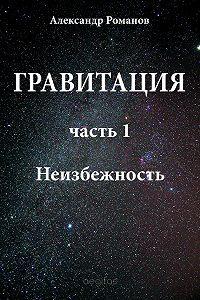 Александр Романов -Неизбежность