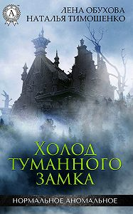 Лена Обухова -Холод туманного замка