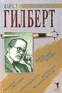 Майкл Гилберт -Этрусская сеть