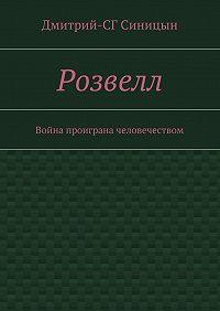 Дмитрий-СГ Синицын - Розвелл. Война проиграна человечеством