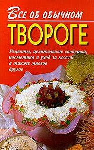Иван Дубровин -Все об обычном твороге