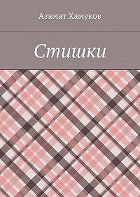 Азамат Хамуков - Стишки