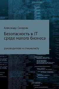 Александр Самарин -Безопасность в IT среде малого бизнеса