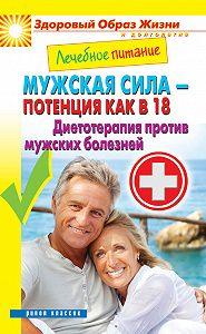 С. П. Кашин - Лечебное питание. Мужская сила – потенция как в 18. Диетотерапия против мужских болезней