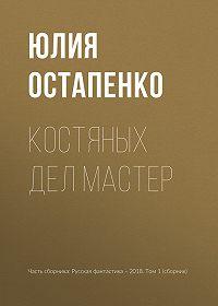 Юлия Остапенко -Костяных дел мастер