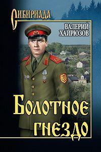 Валерий Николаевич Хайрюзов -Болотное гнездо (сборник)