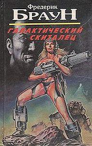 Фредерик Браун - Галактический скиталец