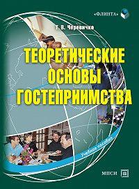 Татьяна Черевичко - Теоретические основы гостеприимства