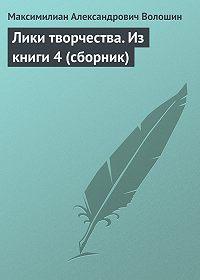 Максимилиан Александрович Волошин -Лики творчества. Из книги4 (сборник)
