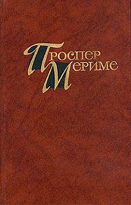 Проспер Мериме -Таманго