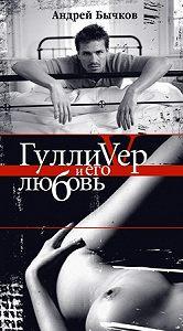 Андрей Станиславович Бычков -Вот мы и встретились