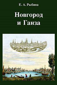 Елена Александровна Рыбина - Новгород и Ганза