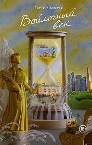 Татьяна  Толстая -Войлочный век (сборник)