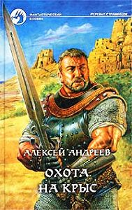 Алексей Андреев - Охота на Крыс
