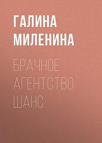 Галина Миленина -Брачное агентство Шанс