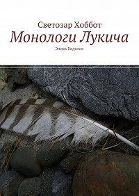 Светозар Хоббот -Монологи Лукича. Эпоха Водолея