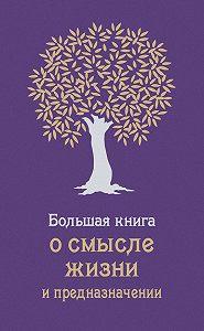 Андрей Жалевич - Большая книга о смысле жизни и предназначении