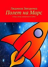 Людмила Звездочка -Полет наМарс