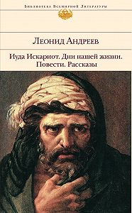 Леонид Андреев -Иуда Искариот