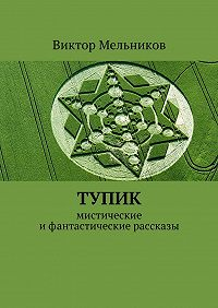 Виктор Мельников -Тупик
