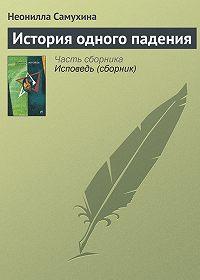 Неонилла Самухина -История одного падения