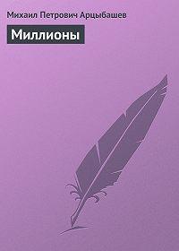 Михаил Арцыбашев -Миллионы