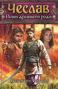 Валентин Тарасов -Чеслав. Воин древнего рода