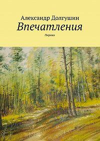 Александр Долгушин - Впечатления