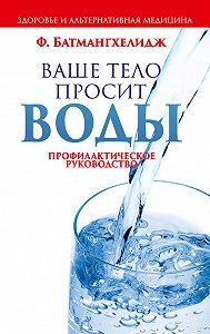 Ферейдун Батмангхелидж - Ваше тело просит воды