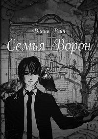 Диана Рейн, Влад Бураханов - Семья Ворон