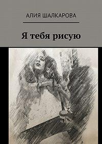 мария суженцева книга я тебя рисую